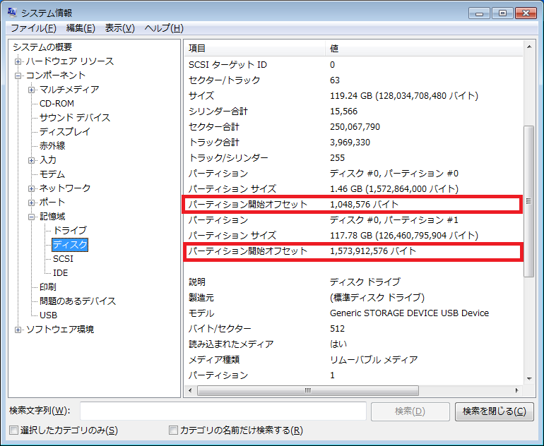 SSDのアライメント確認