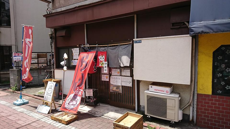 ○平 改め 志村屋
