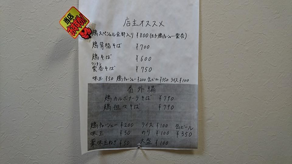 志村屋メニュー