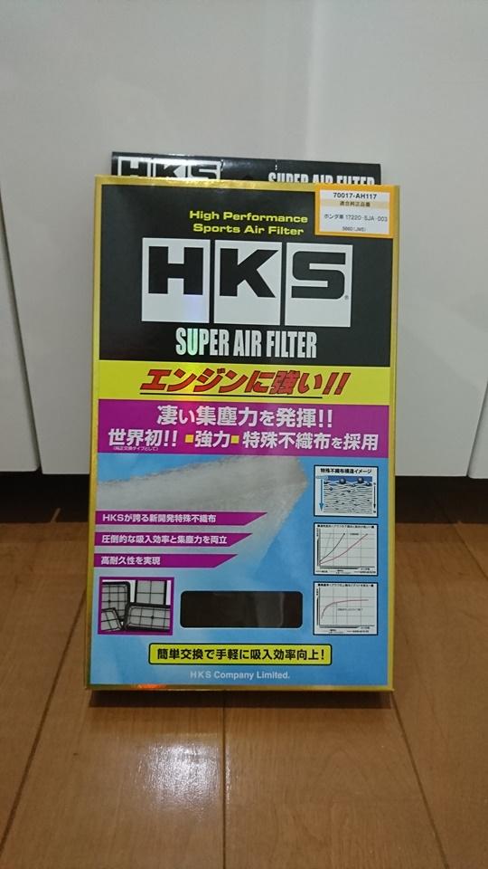 HKS SUPER AIR FILTER